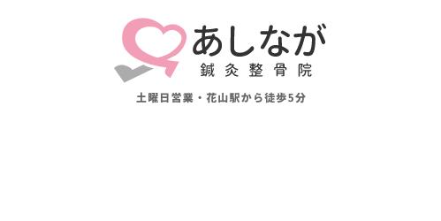 土曜日営業・花山駅から徒歩5分