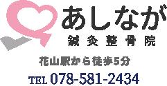 土曜日営業・花山駅から徒歩5分あしなが鍼灸整骨院