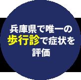 兵庫県で唯一の歩行診で症状を評価