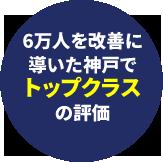6万人を改善に導いた神戸でトップクラスの評価